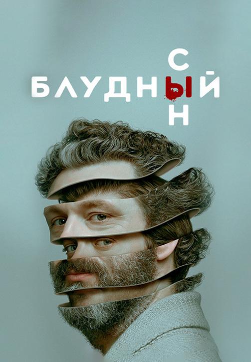 Постер к сериалу Блудный сын 2019