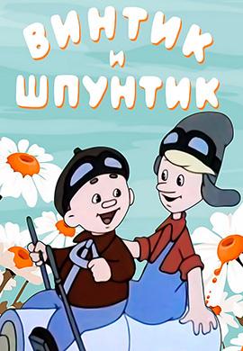 Постер к фильму Винтик и Шпунтик – весёлые мастера 1960