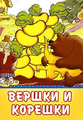 Постер к фильму Вершки и корешки 1974