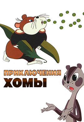 Постер к мультфильму Приключения Хомы 1978