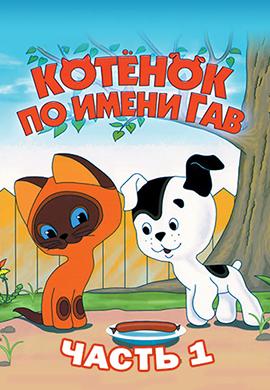 Постер к мультфильму Котёнок по имени Гав. Часть 1 1976