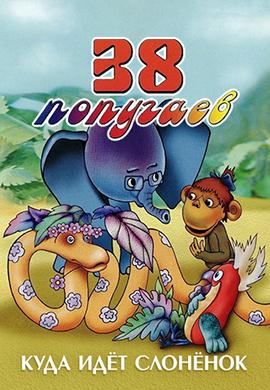 Постер к эпизоду 38 попугаев. Куда идет Слоненок 1977
