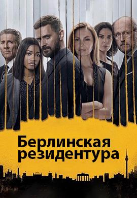 Постер к сериалу Берлинская резидентура 2016