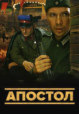 Постер к эпизоду Апостол. Сезон 1. Серия 2 2008