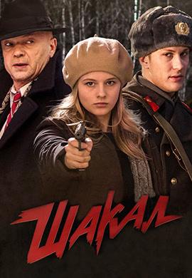 Постер к эпизоду Шакал. Сезон 1. Серия 4 2016