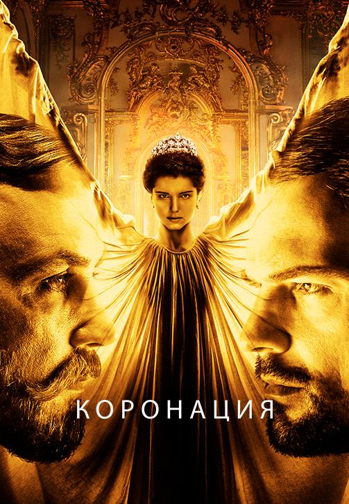 Постер к эпизоду Коронация. Серия 4 2019