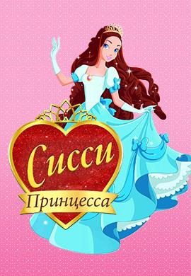 Постер к эпизоду Принцесса Сисси. Сезон 1. Серия 24 2016