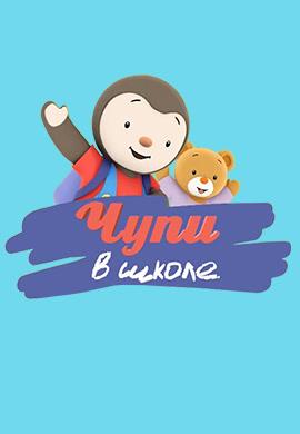 Постер к эпизоду Чупи в школе. Сезон 2. Серия 38 2016