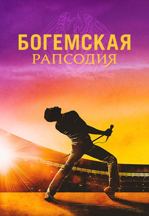 Постер к фильму Богемская рапсодия 2018
