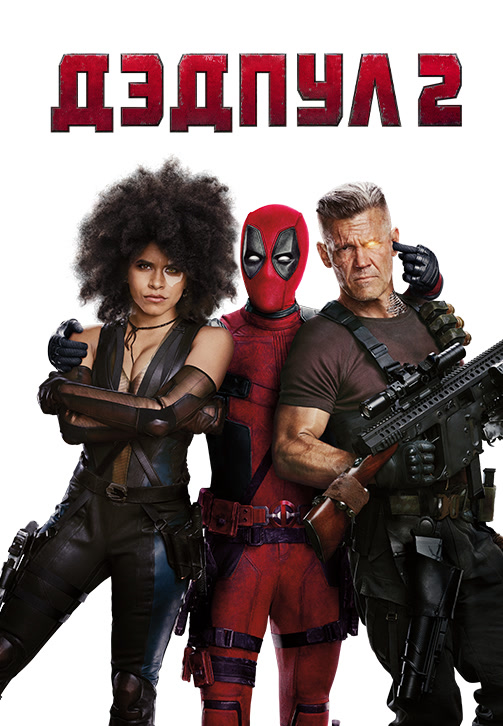 Постер к фильму Дэдпул 2 2018