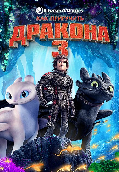 Постер к мультфильму Как приручить дракона 3 2019