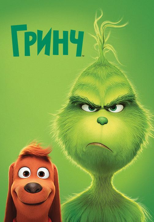 Постер к фильму Гринч 2018