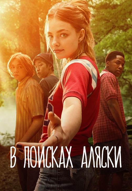 Постер к сериалу В поисках Аляски 2019