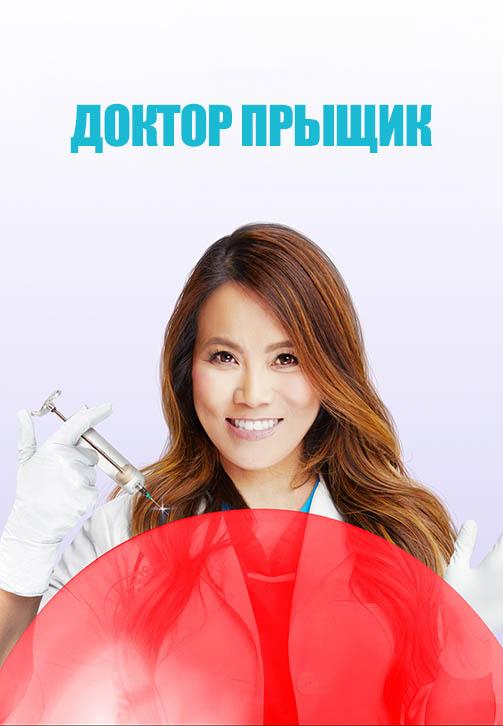 Постер к сезону Доктор «Прыщик». Сезон 1 2018