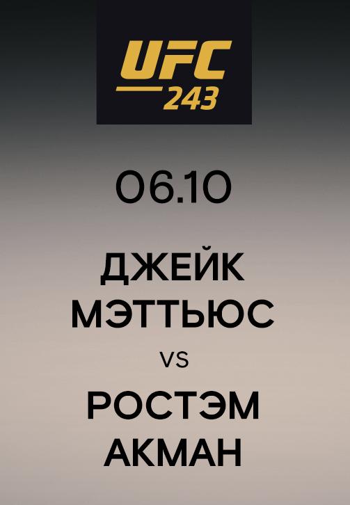Постер к эпизоду Джейк Мэттьюс vs Ростэм Акман 2019