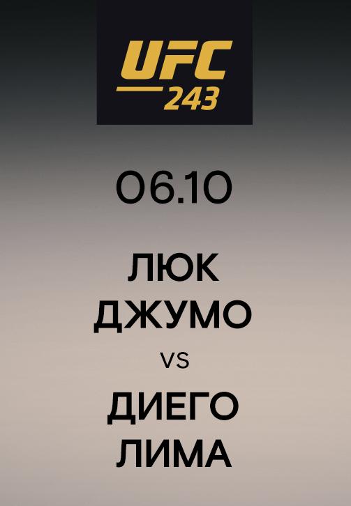 Постер к эпизоду Люк Джумо vs Диего Лима 2019