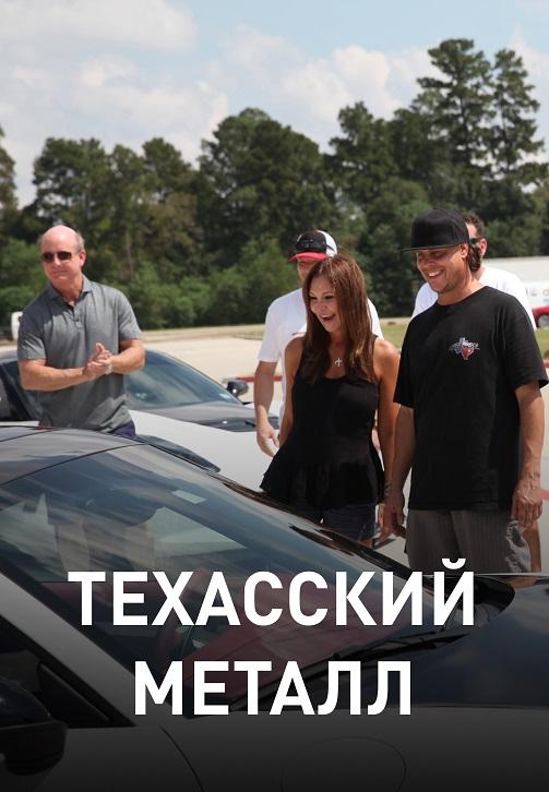 Постер к сезону Техасский металл. Сезон 1 2018