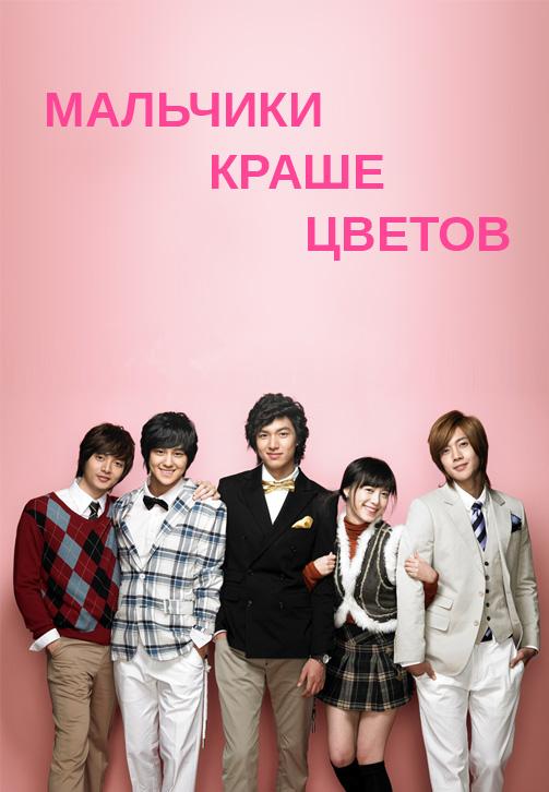 Постер к сериалу Мальчики краше цветов 2009