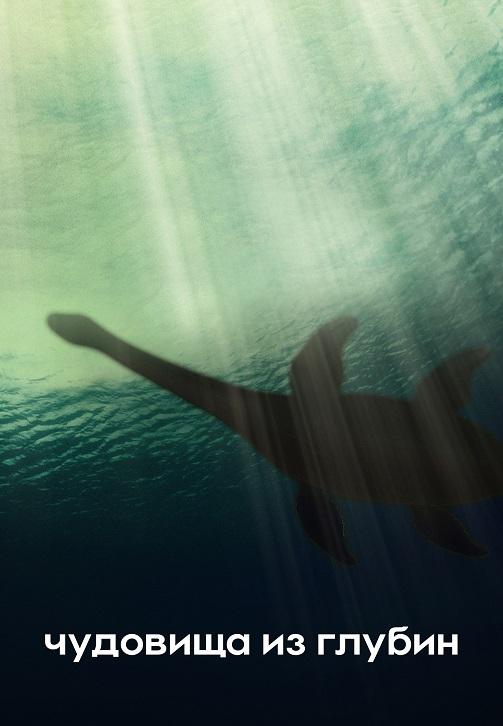 Постер к фильму Чудовища из глубин 2018