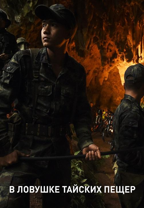 Постер к фильму В ловушке тайских пещер 2018