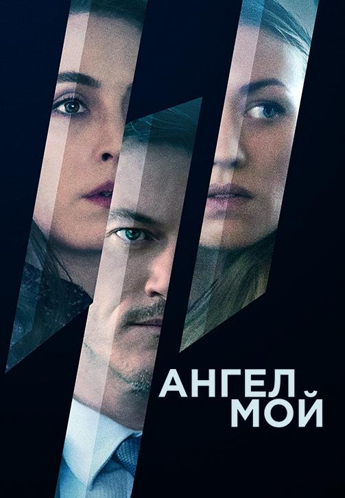 Постер к фильму Ангел мой 2019