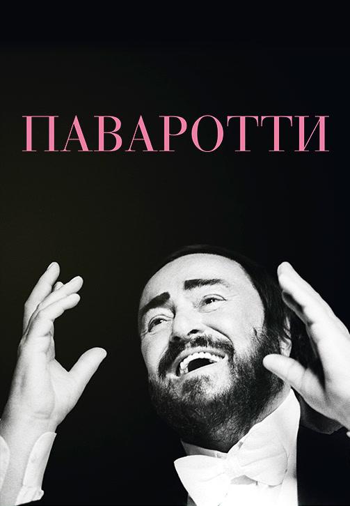 Постер к фильму Паваротти 2019