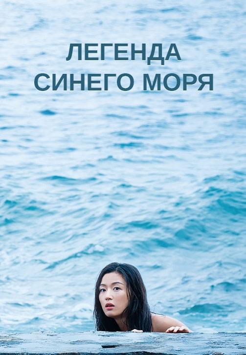 Постер к сезону Легенда синего моря 2016