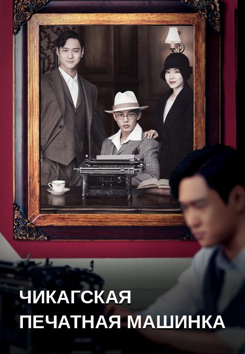 Постер к сериалу Чикагская печатная машинка 2017