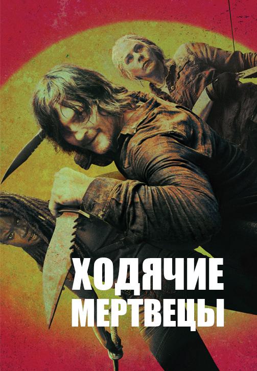 Постер к сериалу Ходячие мертвецы. Сезон 10. Серия 1 2019