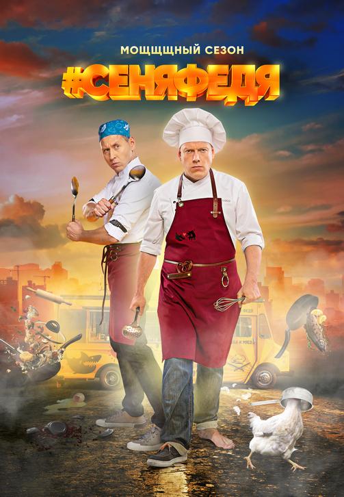Постер к сериалу СеняФедя 2018