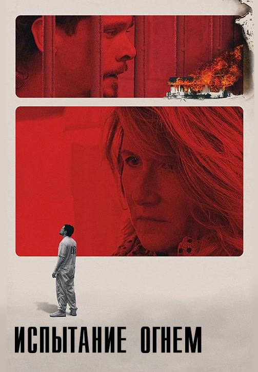 Постер к фильму Испытание огнём 2018