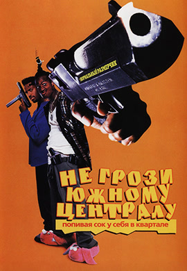 Постер к фильму Не грози южному централу, попивая сок у себя в квартале 1995