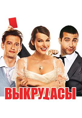 Постер к фильму Выкрутасы 2010