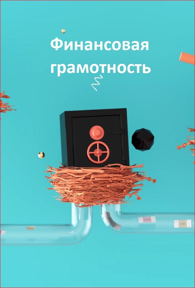 Постер к эпизоду Финансовая грамотность. Что такое Банк России 2019