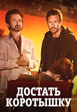 Постер к эпизоду Достать коротышку. Сезон 1. Серия 1 2017