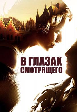 Постер к фильму В глазах смотрящего 2012