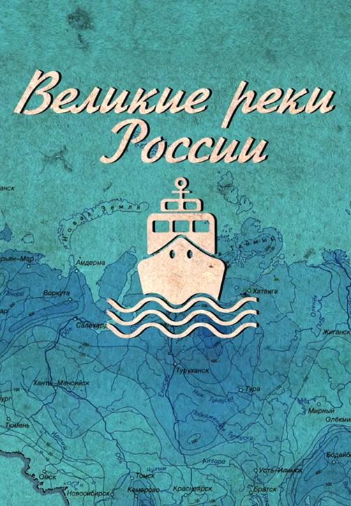 Постер к эпизоду Великие реки России. Река зимой 2019