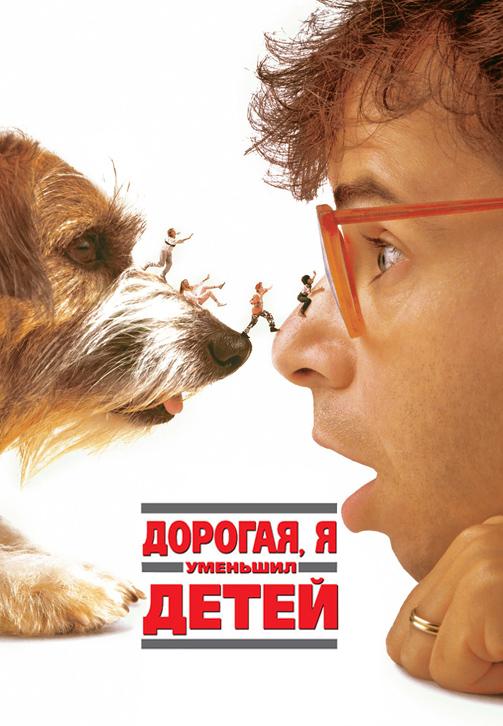 Постер к фильму Дорогая, я уменьшил детей 1989