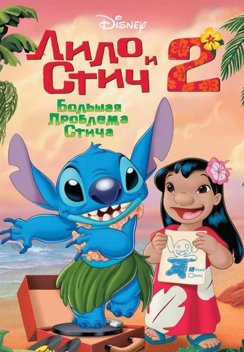 Постер к фильму Лило и Стич 2: Большая проблема Стича 2005