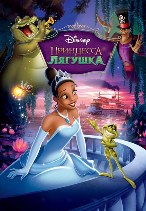 Постер к мультфильму Принцесса и лягушка 2009