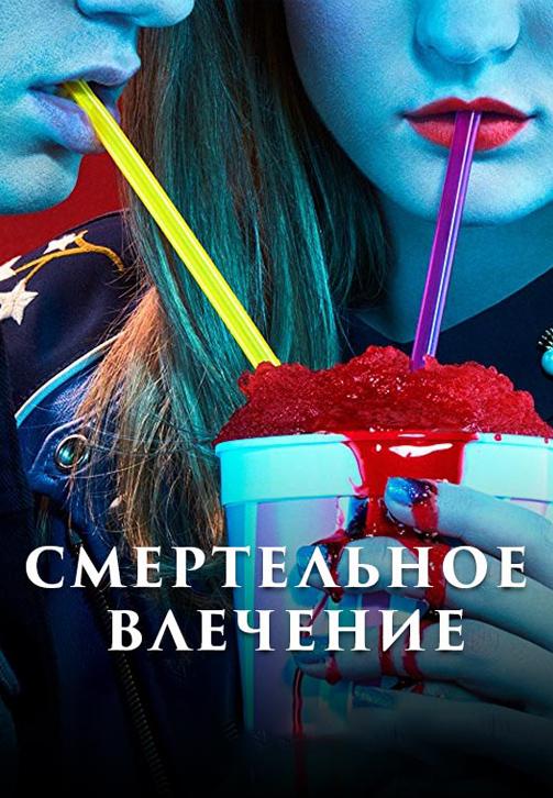 Постер к сериалу Смертельное влечение. Серия 7 2018
