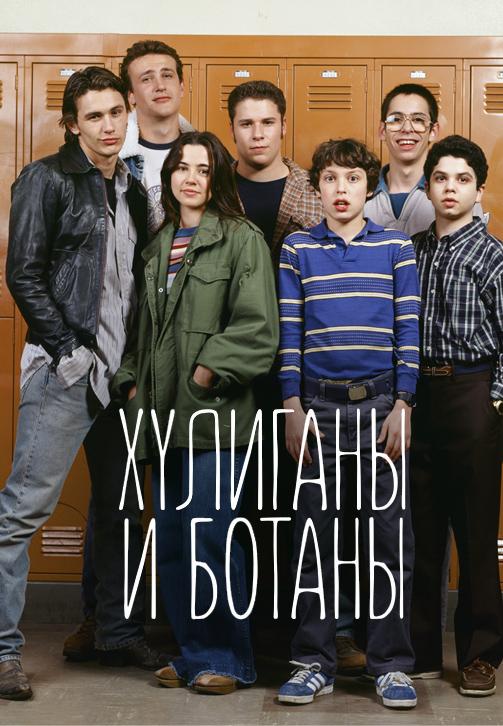 Постер к эпизоду Хулиганы и ботаны. Серия 9 1999