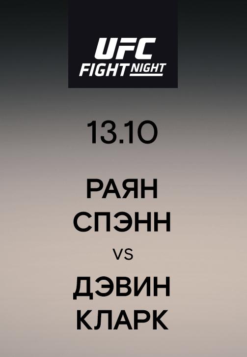Постер к сериалу Раян Спэнн vs Дэвин Кларк 2019