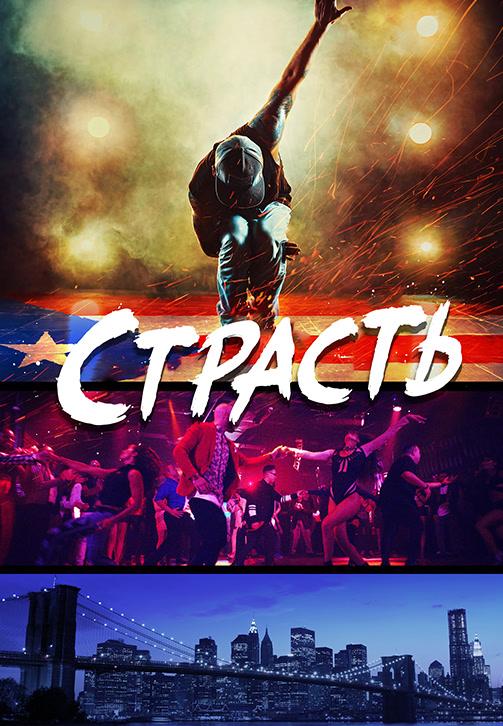 Постер к фильму Страсть (2017) 2017
