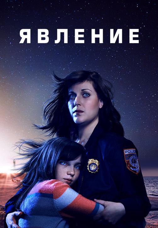 Постер к сезону Явление (2019). Сезон 1 2019
