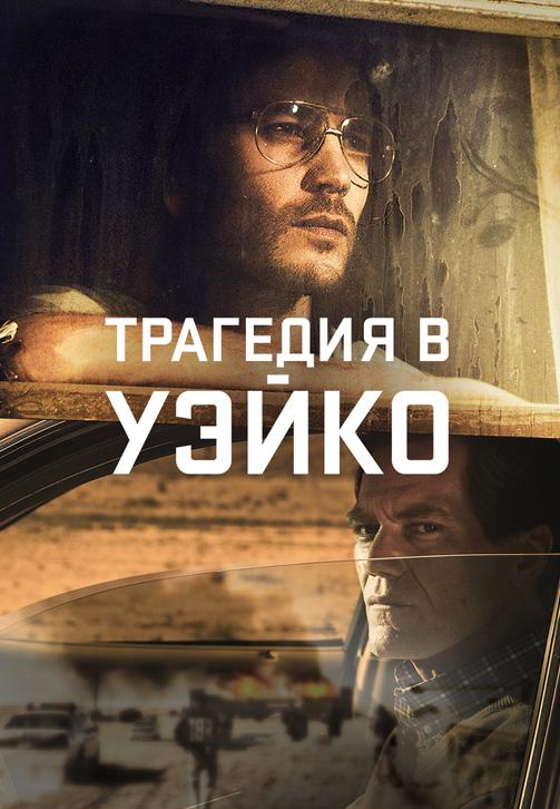 Постер к сериалу Трагедия в Уэйко. Серия 2 2018