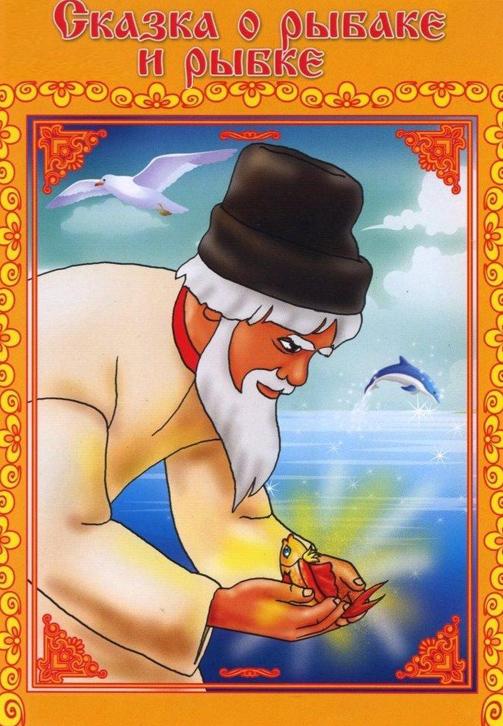 Постер к мультфильму Сказка о рыбаке и рыбке 1950