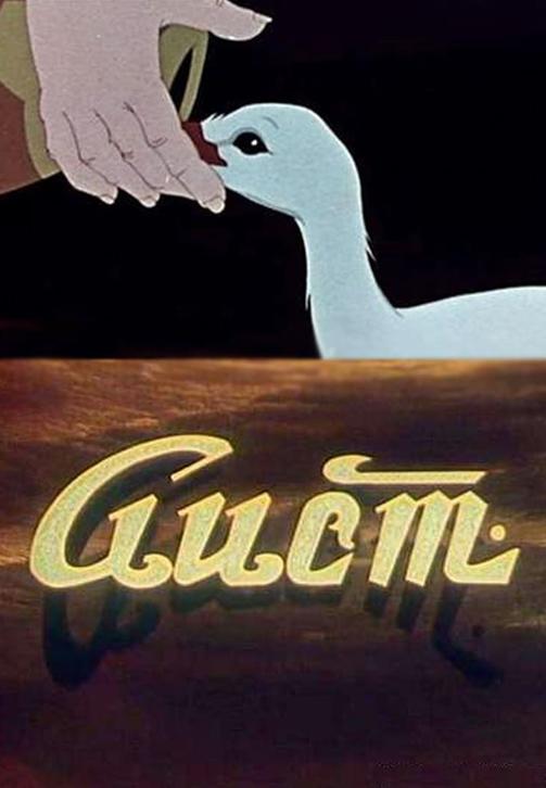 Постер к мультфильму Аист 1956