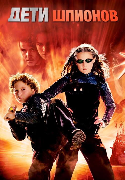 Постер к фильму Дети шпионов 2001