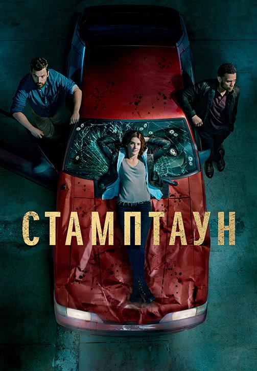 Постер к сериалу Стамптаун. Сезон 1. Серия 1 2019